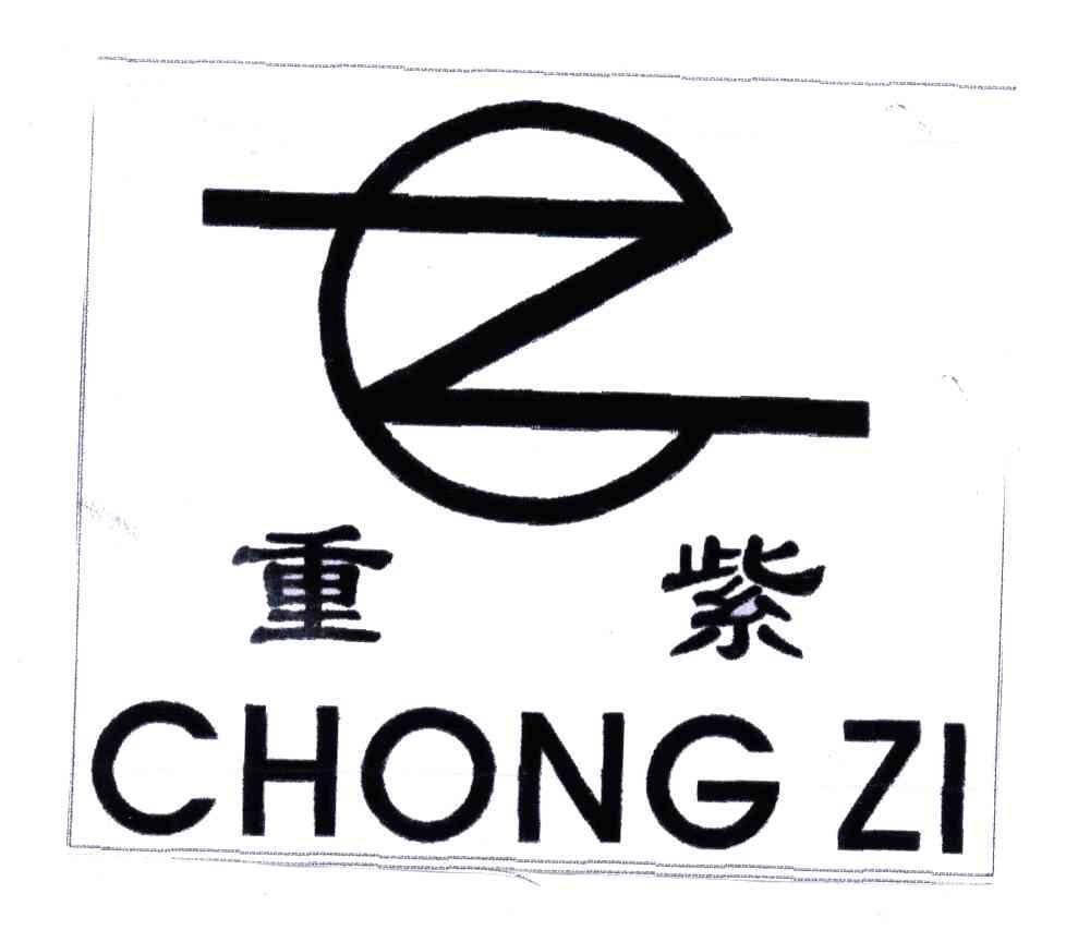 重紫;CHONG ZI;CZ07商标分类