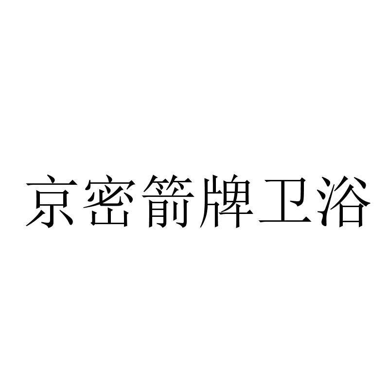 京密箭牌卫浴35商标分类