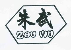 朱武30商标分类