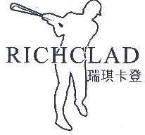 瑞琪卡登;RICHCLAD21商标分类