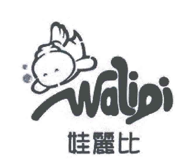 娃丽比;WALIPI28商标分类
