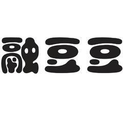 融豆豆30商标分类