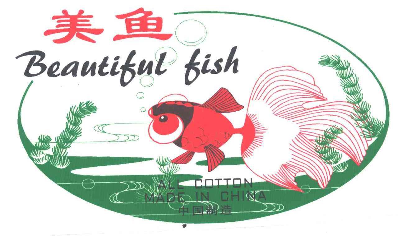 美鱼;中国制造;BEAUTIFUL FISH;ALL COTTON MADE IN CHINA24商标分类