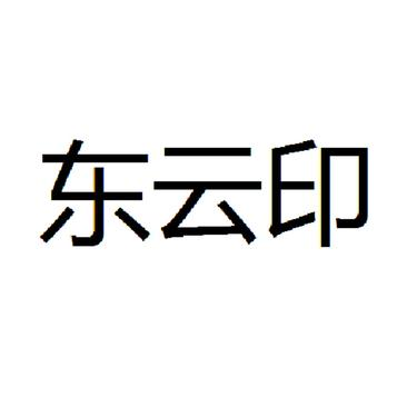 东云印09商标分类