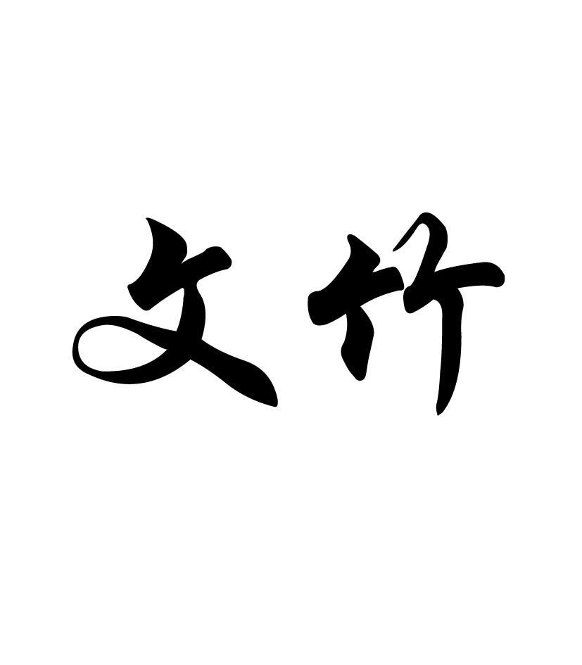 文竹31商标分类