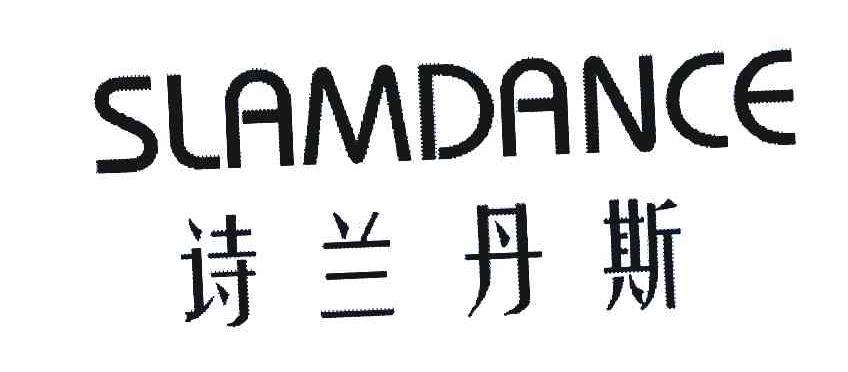诗兰丹斯;SLAMDANCE18商标分类