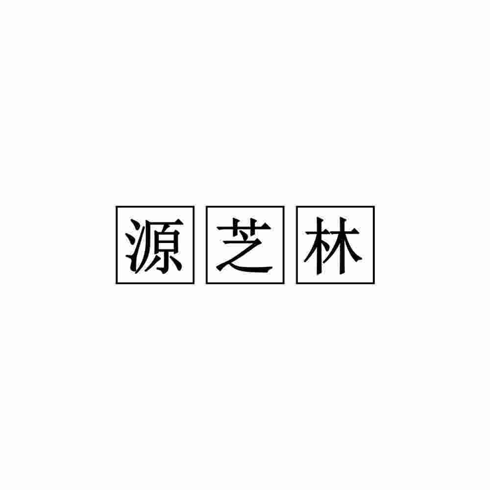 源芝林35商标分类