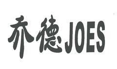 JOES;乔德11商标分类