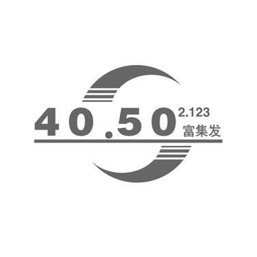 富集发 40.50 2.12311商标分类