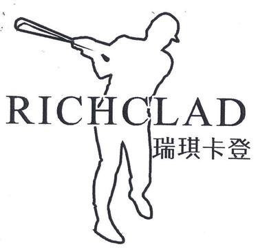 瑞琪卡登;RICHCLAD17商标分类