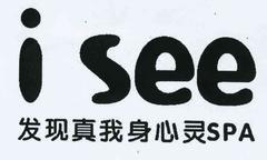发现真我身心灵SPA I SEE44商标分类