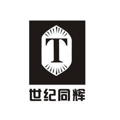 世纪同辉 T41商标分类