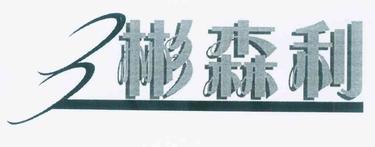 彬森利19商标分类