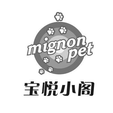 宝悦小阁 MIGNON PET31商标分类
