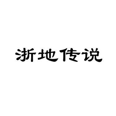 浙地传说43商标分类