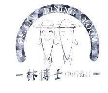 林博士中西餐厅;DR LIN DINING ROOM43商标分类