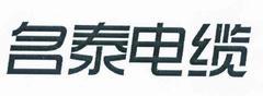 名泰电缆09商标分类