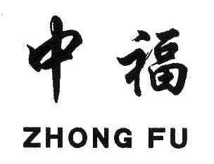 中福44商标分类