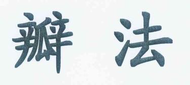 瓣法30商标分类