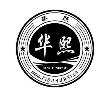 华熙 WWW.ZIBOHUAXI.CN45商标分类