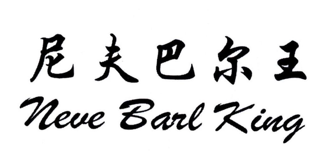 尼夫巴尔王 NEVE BARL KING18商标分类