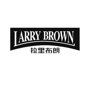 拉里布朗 LARRY BROWN25商标分类