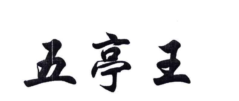 五亭王11商标分类