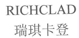 瑞琪卡登;RICHCLAD18商标分类