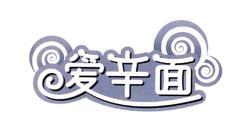 爱辛面43商标分类