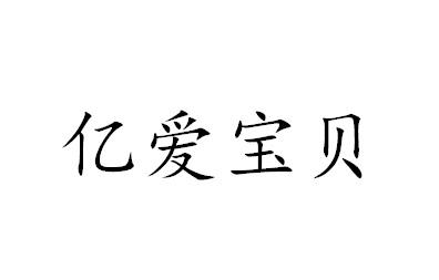 亿爱宝贝05商标分类