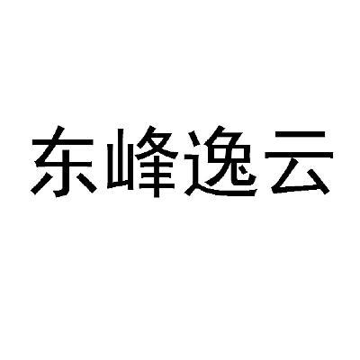 东峰逸云41商标分类