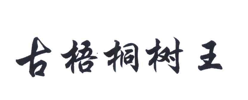 古梧桐树王39商标分类