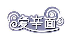 爱辛面29商标分类