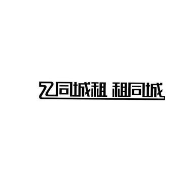 同城租租同城 Z36商标分类