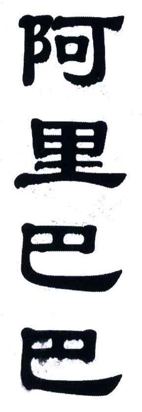 阿里巴巴31商标分类